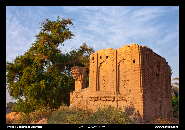 قلعه محمد خان مستوفی - دزفول - عکس : محمد آذرکیش