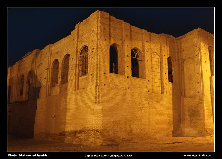 خانه مهدوی (مهدی پور) - بافت قدیم دزفول - عکس : محمد آذرکیش