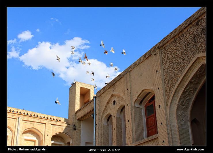 خانه تاریخی تیزنو - بافت قدیم دزفول - عکس : محمد آذرکیش