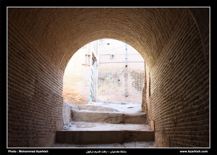 ساباط مقدمیان- بافت قدیم دزفول - عکس : محمد آذرکیش
