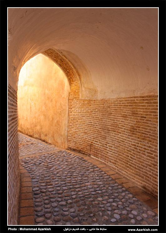 ساباط ملاحاجی - بافت قدیم دزفول - عکس : محمد آذرکیش