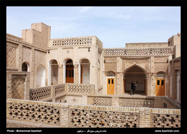 خانه تاریخی سوزنگر- بافت قدیم دزفول - عکس : محمد آذرکیش