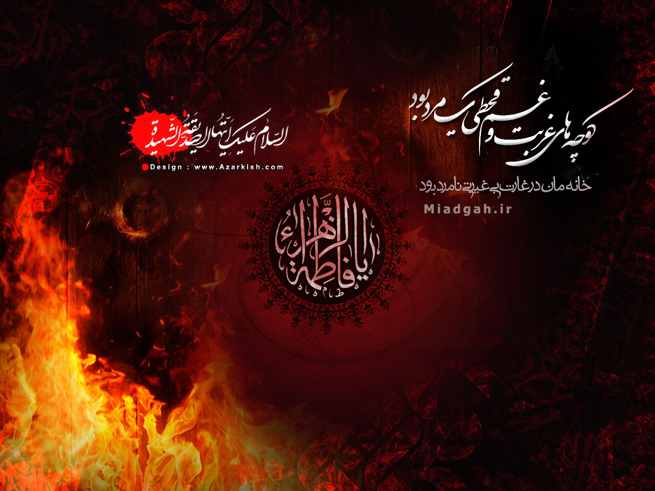 شهادت حضرت فاطمه زهرا - طرح : محمد آذرکیش