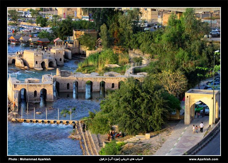 موزه آب دزفول - عکس : محمد آذرکیش