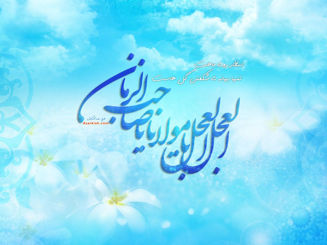 امام زمان عج الله - طرح : محمد آذرکیش