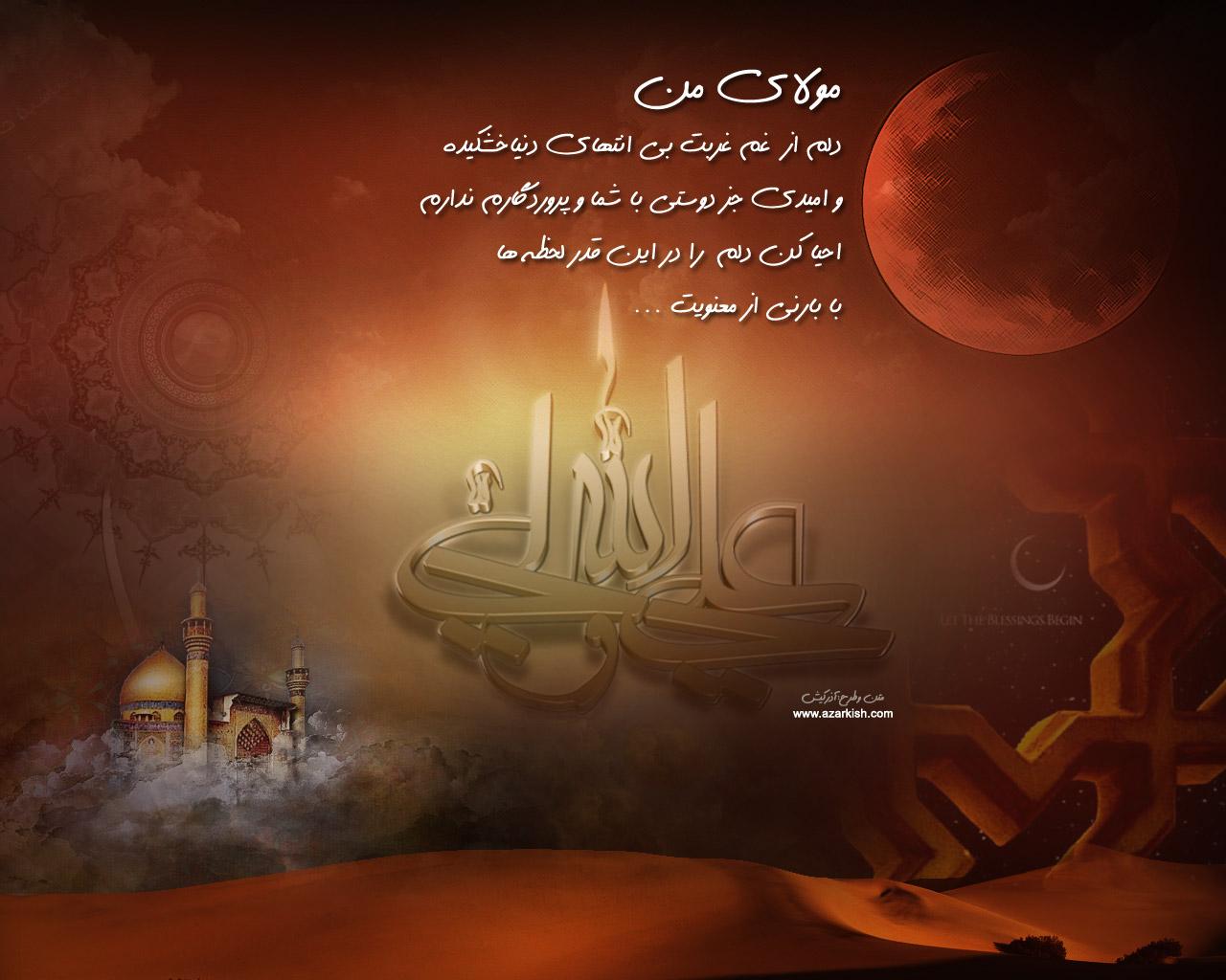 عکس مذهبی - طراحی : محمد آذرکیش