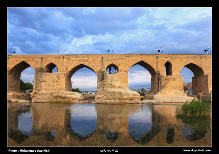 پل تاریخی دزفول - عکس : محمد آذرکیش